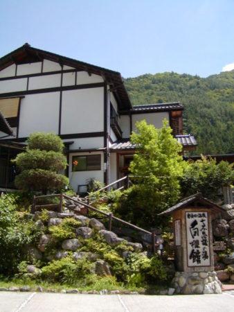 Hot Spring Shiranekan