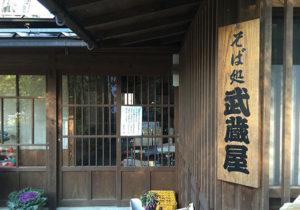 Soba Restaurant - Musashiya