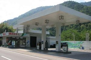 Hayakawa Gas Station