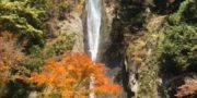 Kenshin Fall (Kenshin no Taki) *It is currently closed due to the Typhoon Hagibis.