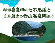 秘境奈良田の七不思議と日本最古の西山温泉郷巡り