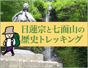 日蓮宗と七面山の歴史トレッキング