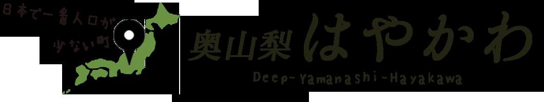 奥山梨はやかわ | 早川町観光協会