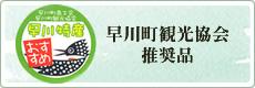 早川町観光協会 推奨品