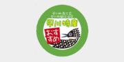 早川観光物産推奨品(平成29年度)大決定!!