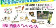 5月28日春の大トラねこ市☆報告