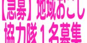 【急募】地域おこし協力隊1名募集!!