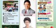 第41回南アルプス早川山菜まつり開催!