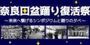 8/13奈良田の盆踊り復活祭