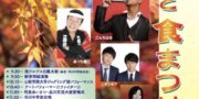 11/11(日)  奥山梨はやかわ紅葉と食まつり 開催!!